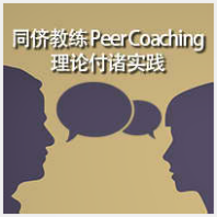 Take a look inside ICA: Peer Coaching- Putting Theory Into Practice