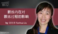 Fanhua-Liu--case-study--600x352