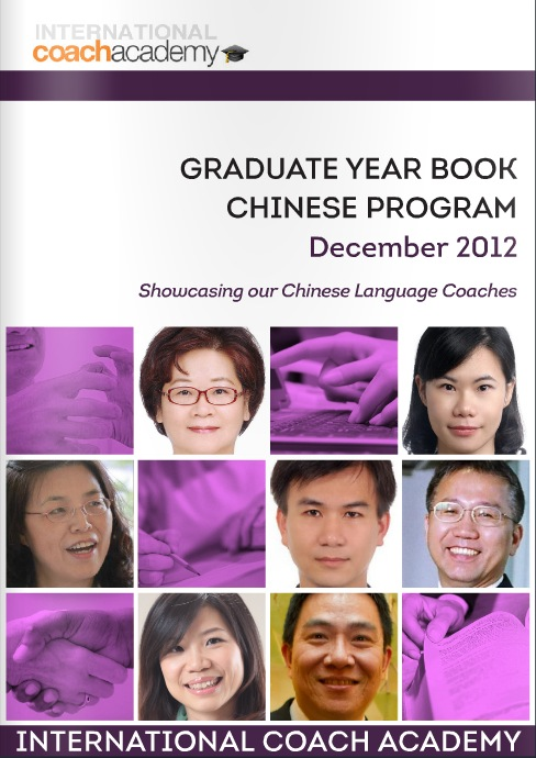 ICA Chinese Program Yearbook