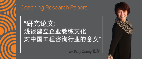 Research paper_post_betty zhang_600x250 v2