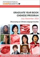 ICA全球课程:2014年下半年毕业生年鉴