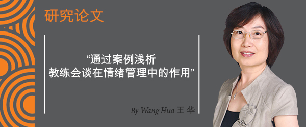 research paper_post_wang hua 王 华_600x250