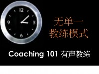 <Coaching 101 有声教练> 耳闻目见,不如力行: I-AM COACH 我是教练