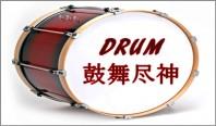 教练会谈模式: DRUM 鼓舞尽神