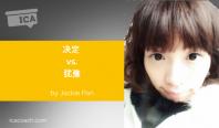 Jackie Pan Power Tool