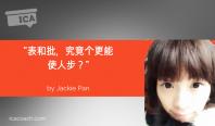 Jackie Pan Research Paper