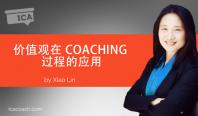 研究论文: 价值观在 Coaching 过程的应用