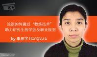 Hongyu-Li-research-paper--600x352