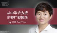 Yan-Yan-case-study--600x352