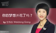 Weidong-Gong--case-study--600x352