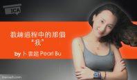 Pearl-Bu-research-paper--600x352