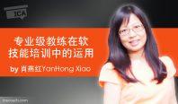 YanHong-Xiao-research-paper--600x352