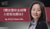 巫卫江-Karen-Wu-case-study--600x352