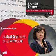 Brenda_Zhang_Research_Paper_1200