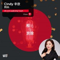Cindy-Xin-Power_Tool_1200