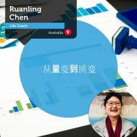 Ruanling Chen_Coaching_Tool