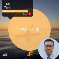 Tao Yan_Coaching_Tool