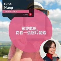 Gina Hung_Coaching_Tool