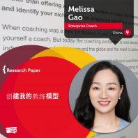 Melissa Gao_Coaching_Research_Paper