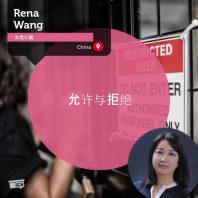 Rena Wang_Coaching_Tool