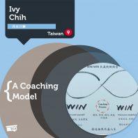 共贏教練 Coaching Model Ivy Chih